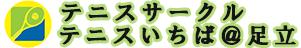 テニスいちば@足立logo